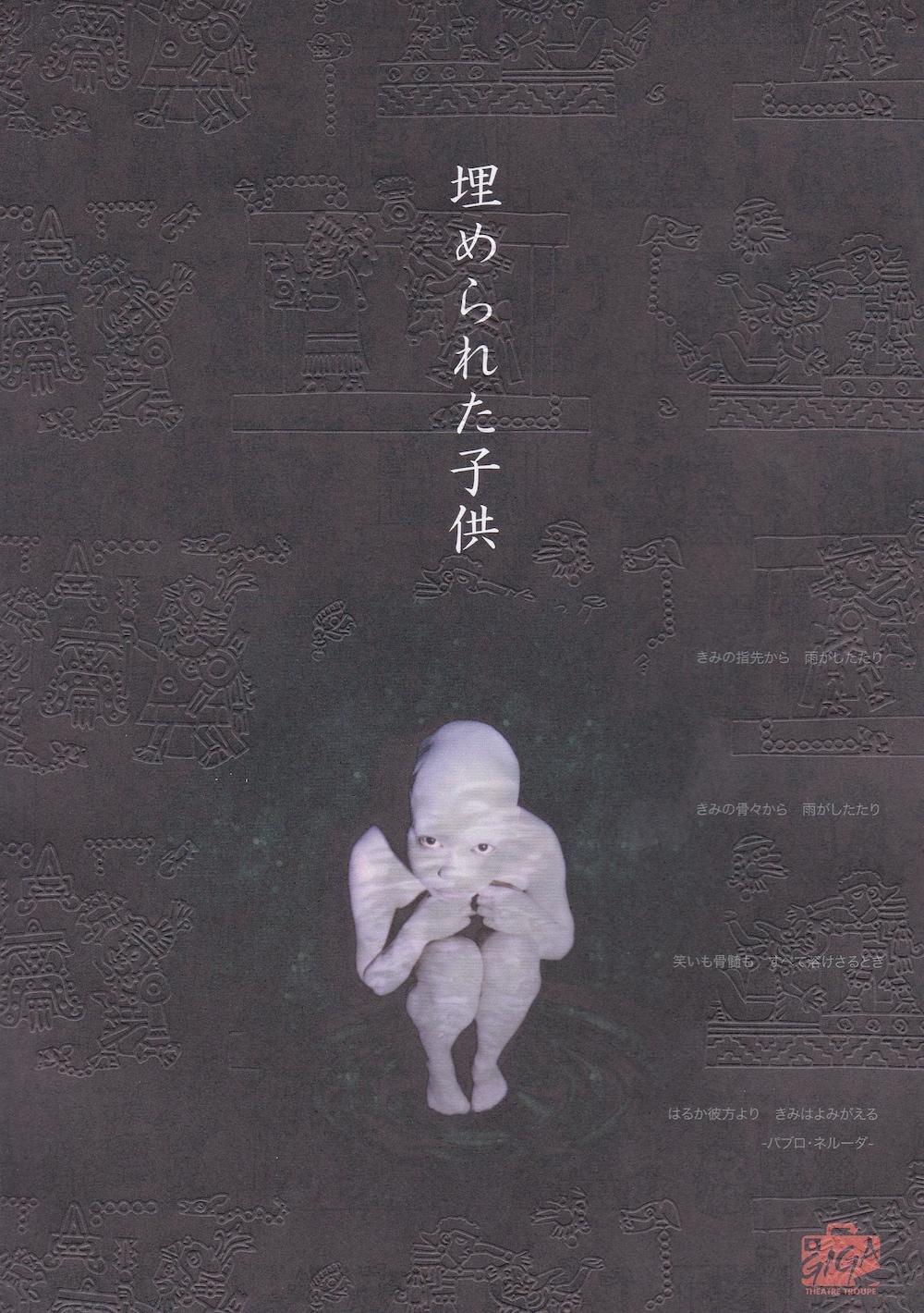 埋められた子供1